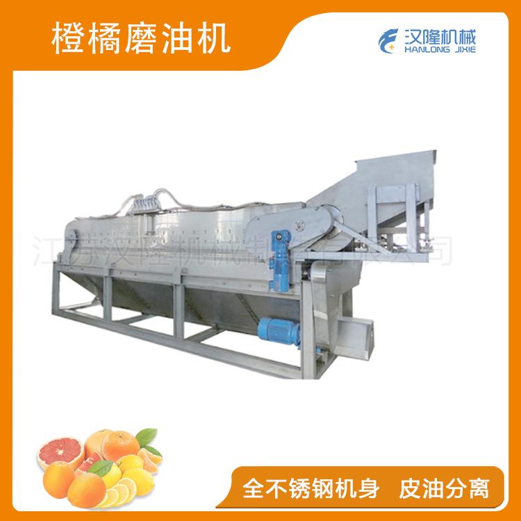 橙橘磨油机